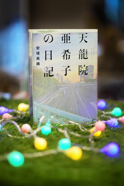 今年、一番心に残った1冊。『天龍院亜希子の日記』