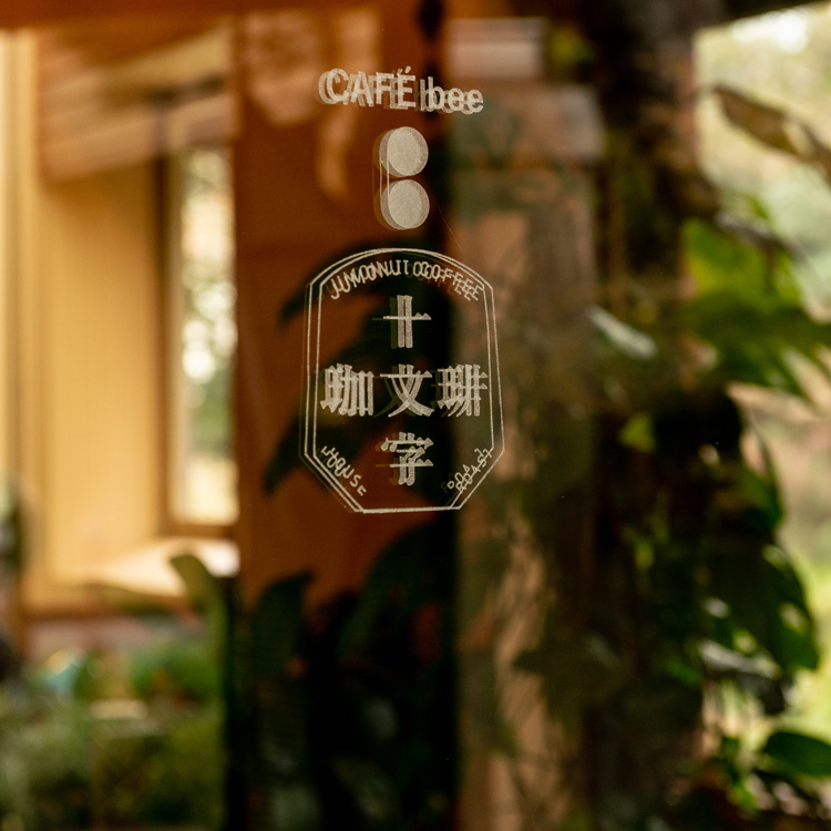 写真家・十文字美信さん自ら焙煎。『時間』を味わう「CAFE Bee」