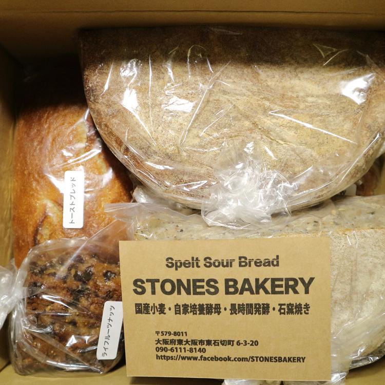 通販もうれしい!! 「国産小麦・自家培養発酵種・長時間発酵・石窯焼き」のパン屋/ STONES BAKERY