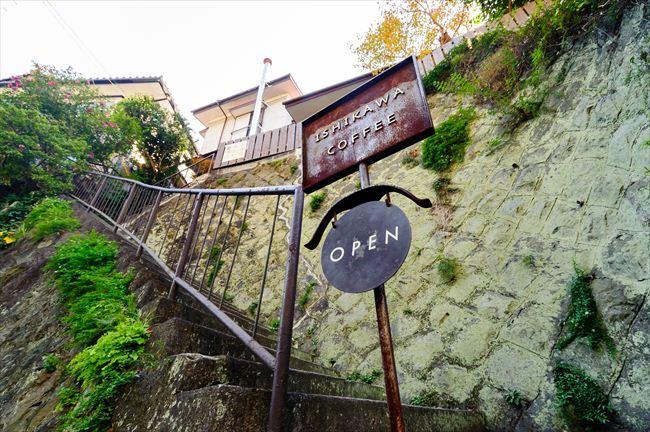 閑静な住宅街にある一軒家が「石かわ珈琲」