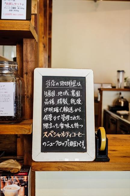 店で扱うコーヒー豆はこだわり抜いたもの