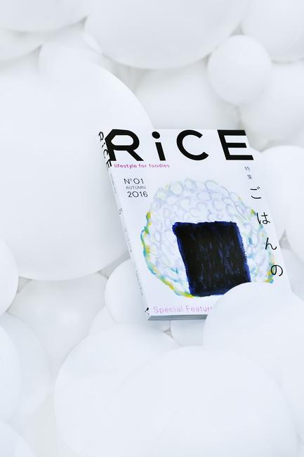 雑誌まるまる1冊、おコメの特集。『RiCE』