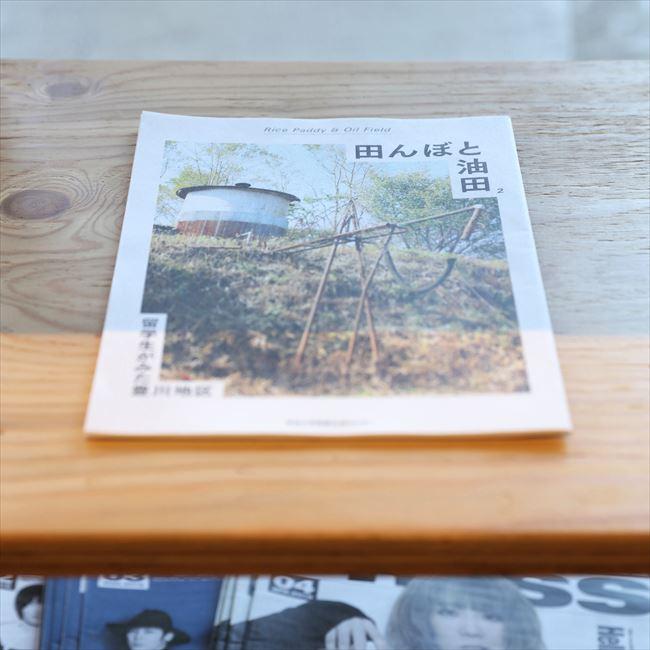 秋田大学国際交流センターから発行されている『田んぼと油田』は、文科省が各地域の教育現場に配る助成金で作られたフリーペーパー。これも『雲のうえ』以降の流れをくむ良質なデザインの冊子