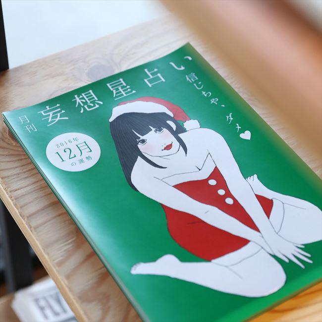 『月刊 妄想星占い』は、美大生が個人の趣味でやっているA4の1枚のフリーペーパー。「内容がかなり個人的な妄想でナンセンスなところがユニークです」