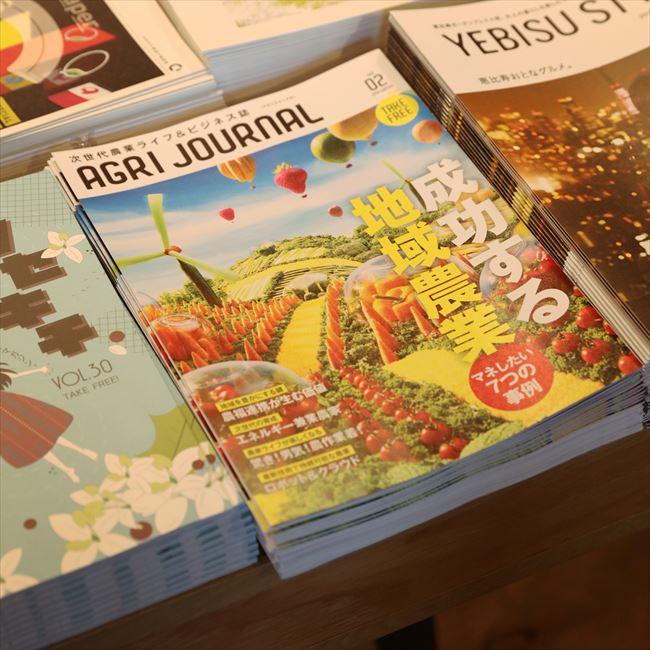 「『AGRI JOURNAL』は、ビジネスと農業という観点から、かなりしっかり作られている雑誌で、読み物として上質です。出版社が出しているのも最近の特徴でしょう」