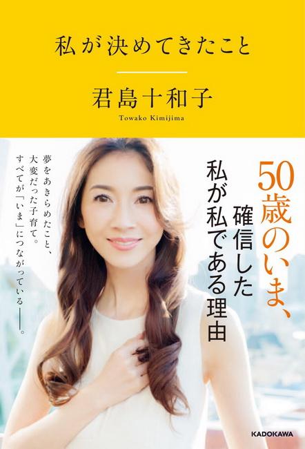 最新刊『私が決めてきたこと』(KADOKAWA)1300円+税