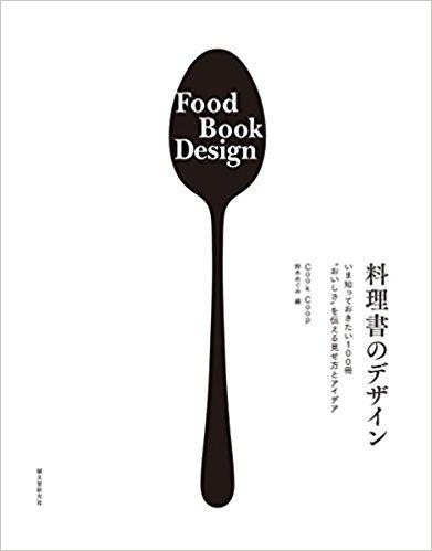 『料理書のデザイン』 COOK CORP 鈴木めぐみ編 誠文堂新光社 3456円(税込み)