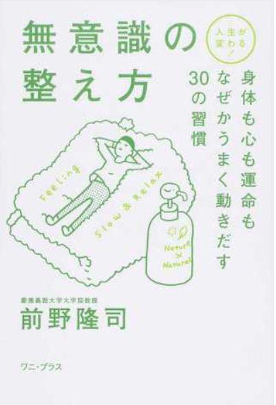 稲葉俊郎先生も寄稿している『無意識の整え方』(前野隆司 著/ワニブックス)