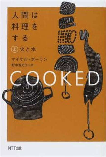 『人間は料理をする・上: 火と水』(マイケル・ポーラン 著/NTT出版)
