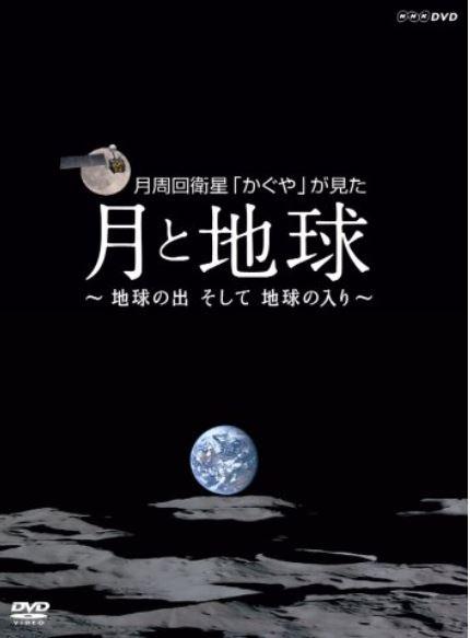 NHK VIDEO 月周回衛星「かぐや」が見た月と地球~地球の出 そして 地球の入~(ポニーキャニオン)