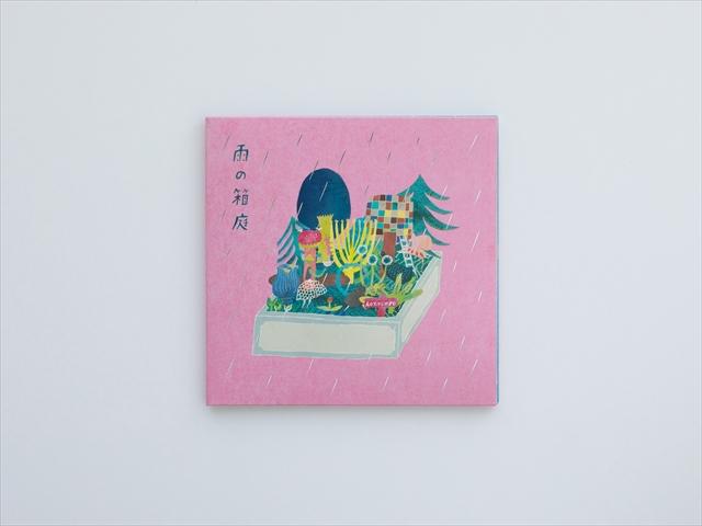 11月8日にリリースしたニューアルバム「雨の箱庭」