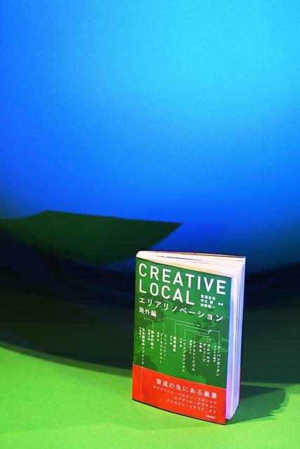 衰退した都市を、創造的にリノベした8例。『CREATIVE LOCAL』