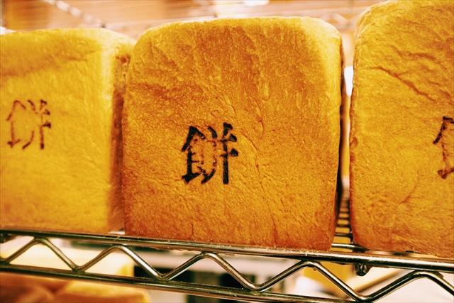 「餅」の焼き印が入った「もち小麦食パン」