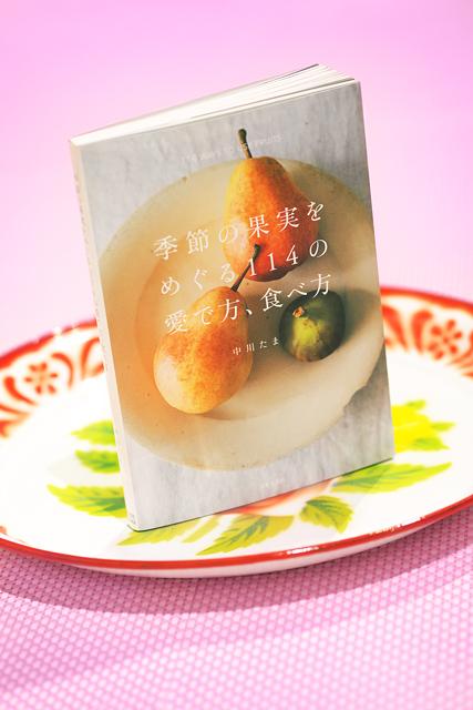 旬をほおばる幸福感。『季節の果実をめぐる114の愛で方、食べ方』