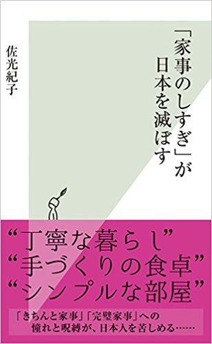 「家事のしすぎ」が日本を滅ぼすの電子書籍 - …