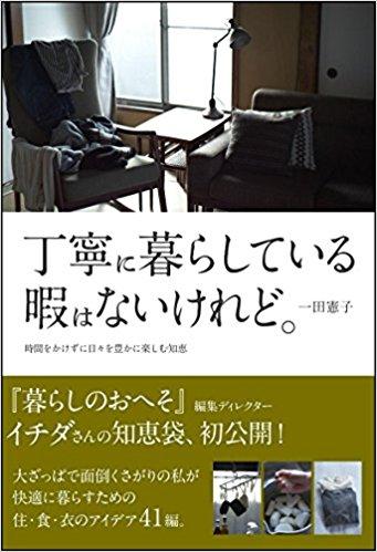 『丁寧に暮らしている暇はないけれど。』一田憲子 著 SBクリエイティブ 1490円(税込み)