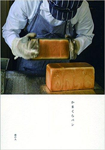 『かまくらパン』港の人 1296円(税込み)