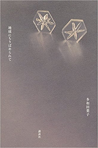 『地球にちりばめられて』多和田葉子著 講談社 1,700円+税