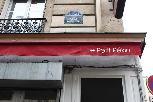 赤いシンプルな庇のル・プティ・ペキャン