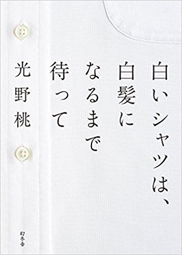 『白いシャツは、白髪になるまで待って』光野桃 著 幻冬舎 1404円(税込み)