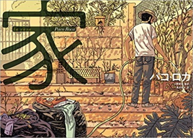 『家』パコ・ロカ 著 小野耕世/高木菜々 訳 小学館集英社プロダクション 3024円(税込み)