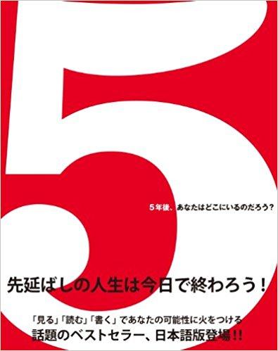 『5(ファイブ)5年後、あなたはどこにいるのだろう? 』ダン・ゼドラ 著 伊東奈美子 訳 海と月社 1728円