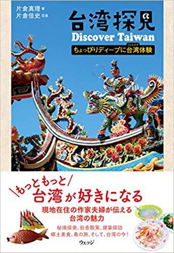『台湾探見 Discover Taiwan―ちょっぴりディープに台湾(フォルモサ)体験』 片倉真理 著・片倉佳史 写真 ウェッジ 1620円(税込み)