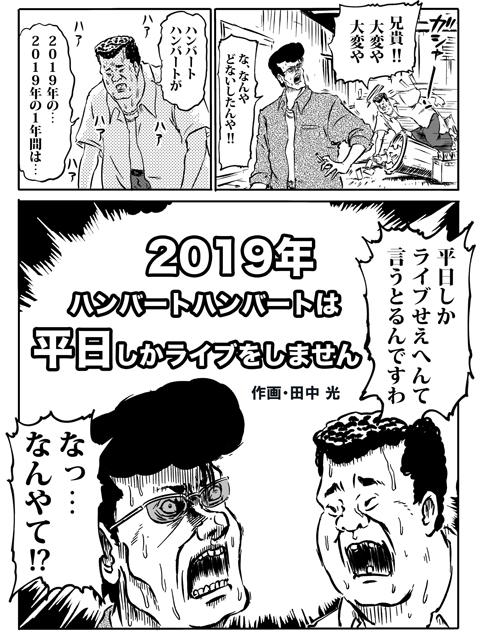 お笑い芸人でマンガ家の田中光さんが、土日祝日のライブをお休みする理由のマンガを描き下ろした