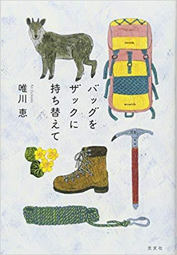 『バッグをザックに持ち替えて』唯川恵 著 光文社刊 1296円(税込み)