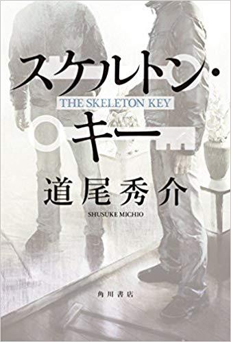 『スケルトン・キー』道尾秀介著 KADOKAWA 1620円(税込み)