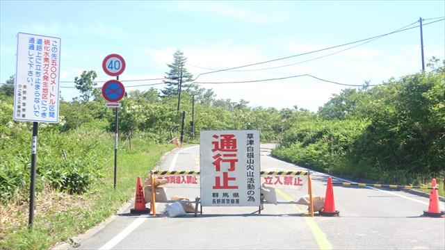 草津側から横手山へ至る道路は、白根山の噴火によって、封鎖されていた
