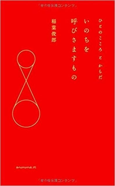 『いのちを呼びさますもの -ひとのこころとからだ-』稲葉 俊郎著 アノニマ・スタジオ 1728円(税込み)
