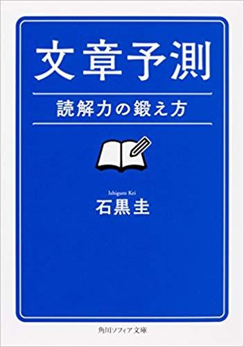 『文章予測 読解力の鍛え方』(角川ソフィア文庫)KADOKAWA 778円(税込み)
