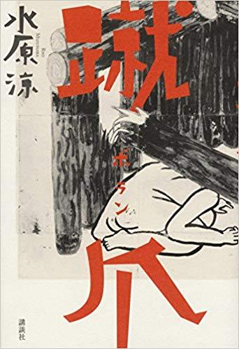 『蹴爪』水原涼 著 講談社刊 1836円(税込み)