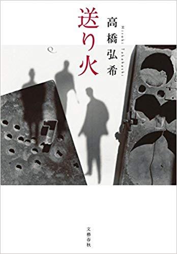 『送り火』高橋弘希 著 文藝春秋刊 1512円(税込み)
