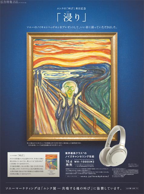 ムンクの『叫び』、100年後にも続々とコラボ作品が生まれる名作の力