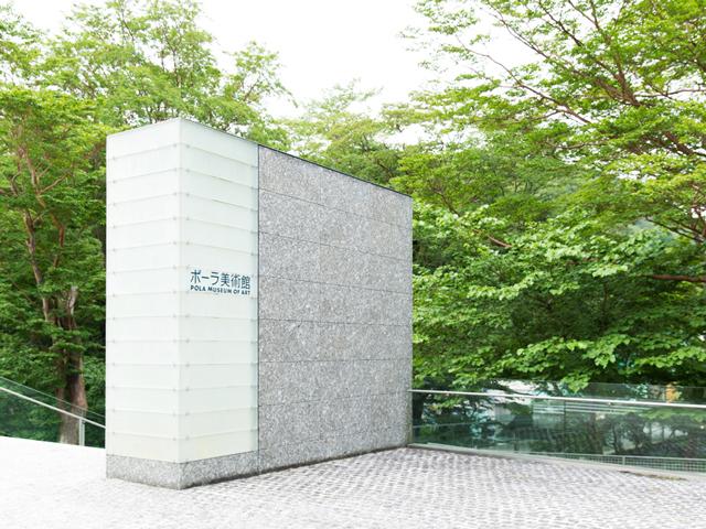箱根の森の中にあるポーラ美術館。遊歩道もあり、ブナやヒメシャラが群生する富士箱根伊豆国立公園の自然を楽しめる