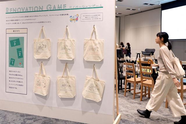 入り口でもらったトートバッグを使う、リノベーション・ゲームコーナーです