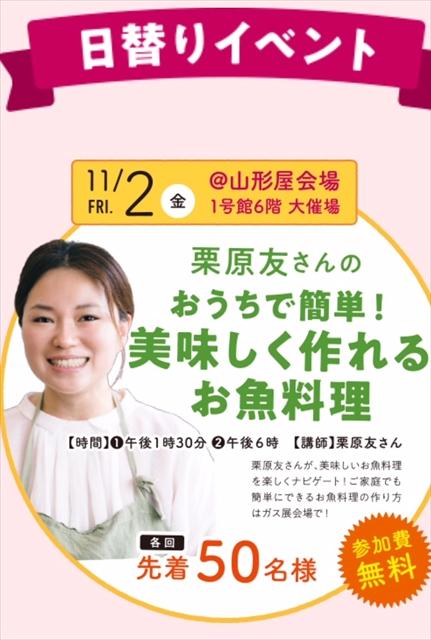 鹿児島・山形屋で、11月2日にイベントやります