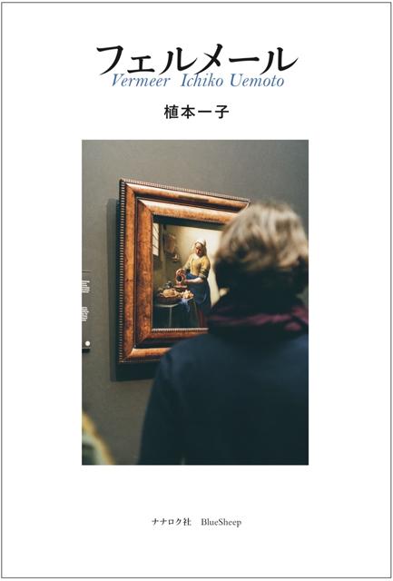 『フェルメール』植本 一子(著) ナナロク社+ブルーシープ刊(2000円+税)