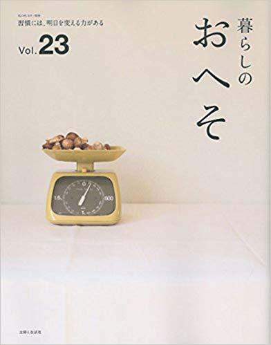 『暮らしのおへそ vol.23』 (私のカントリー別冊) 主婦と生活社 1296円(税込み)