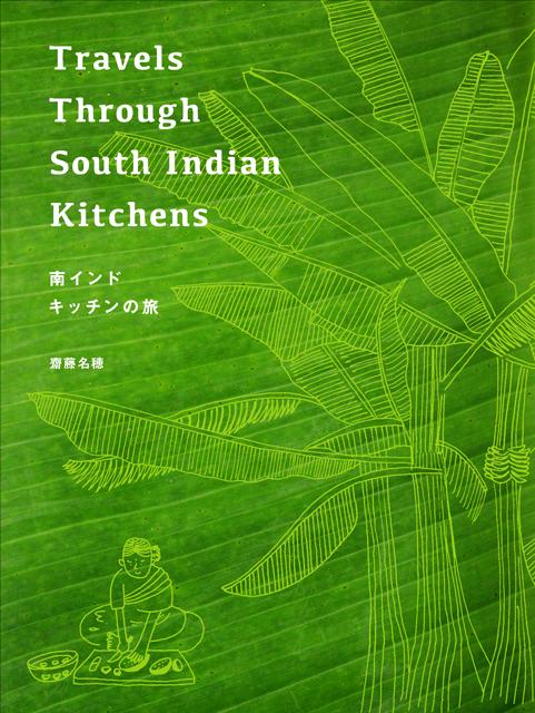 齋藤名穂著『南インド キッチンの旅』(ブルーシープ刊)2,500円(税別)