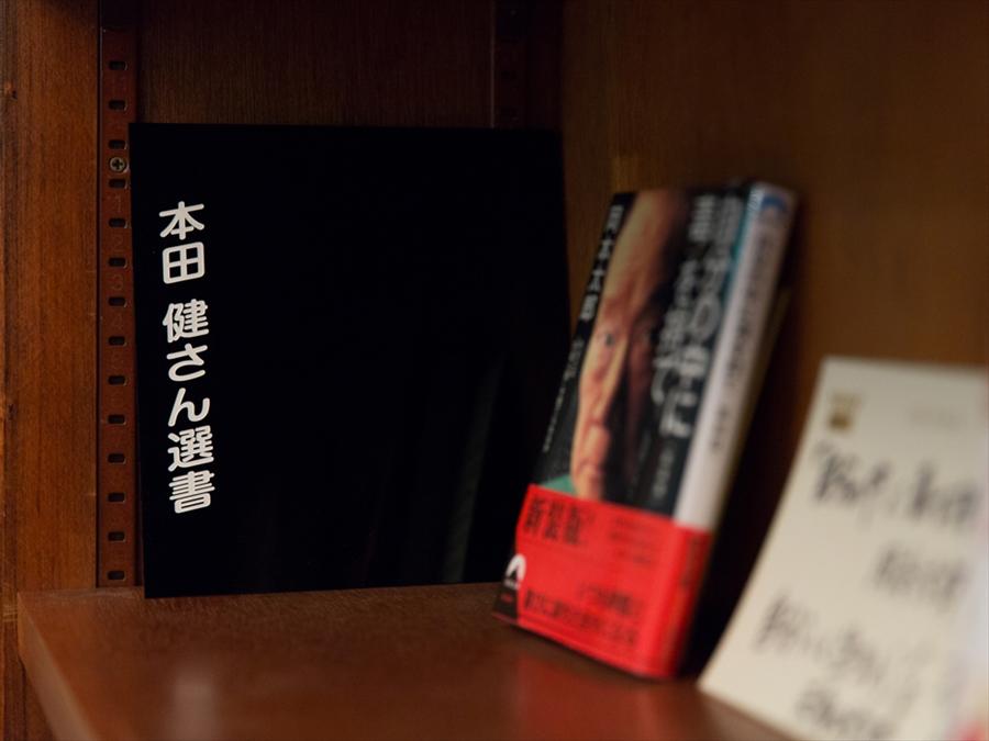 (97)選書する書店 フォルケ