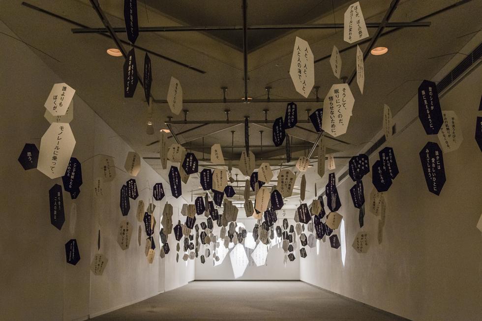 『最果タヒ 詩の展示』- 公立美術館で初の個展