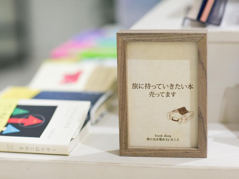 <110>理想の旅行先を探しに行こう 「H.I.S.旅と本と珈琲と Omotesando」