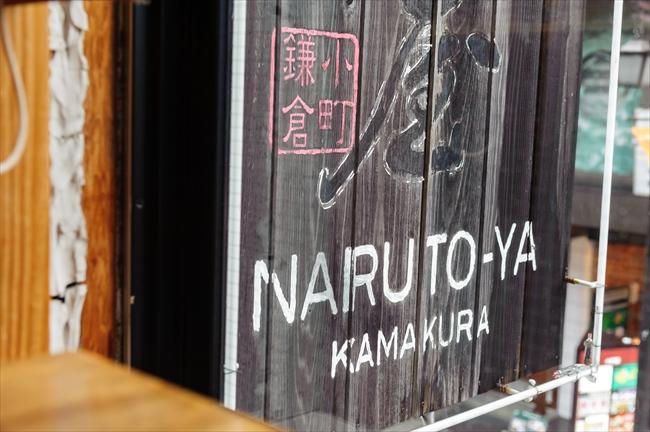 鎌倉を、あじわう。(2)