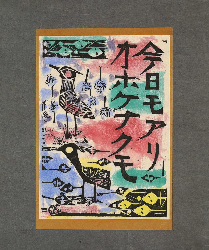 日本民藝館「棟方志功と柳宗悦」特別展