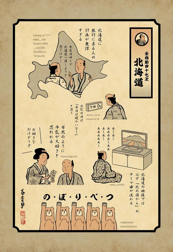 """広がる""""あるある""""の輪『またもや山田全自動でござる』"""
