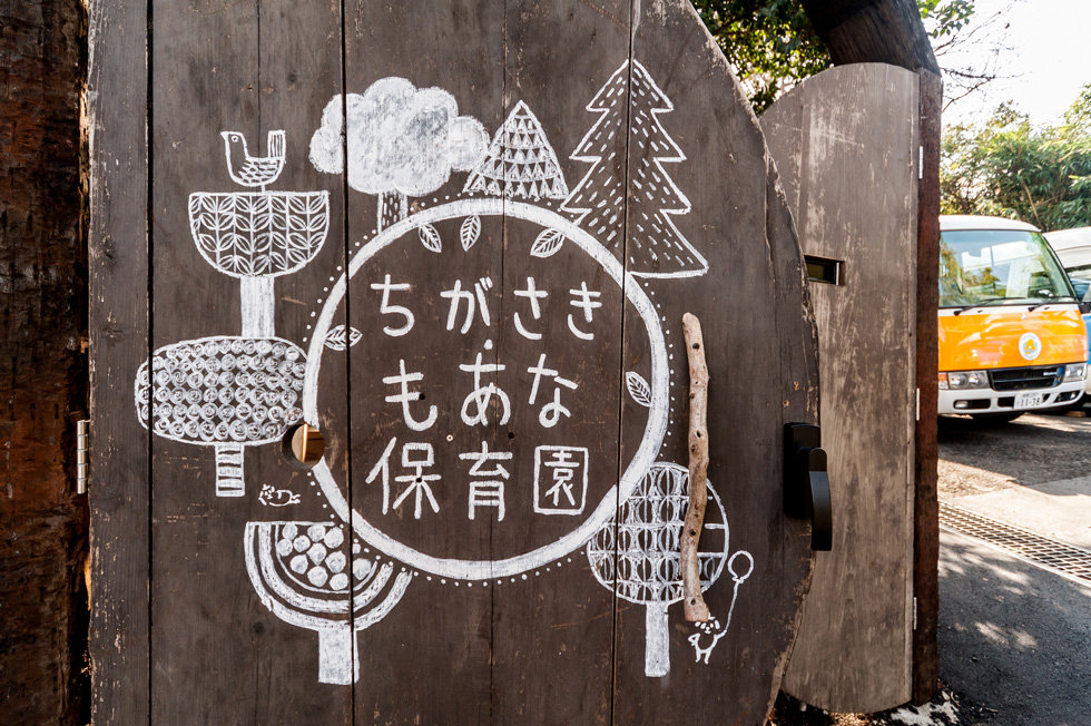 酒蔵も保育園も、地域を回すエンジン。「熊澤酒造」