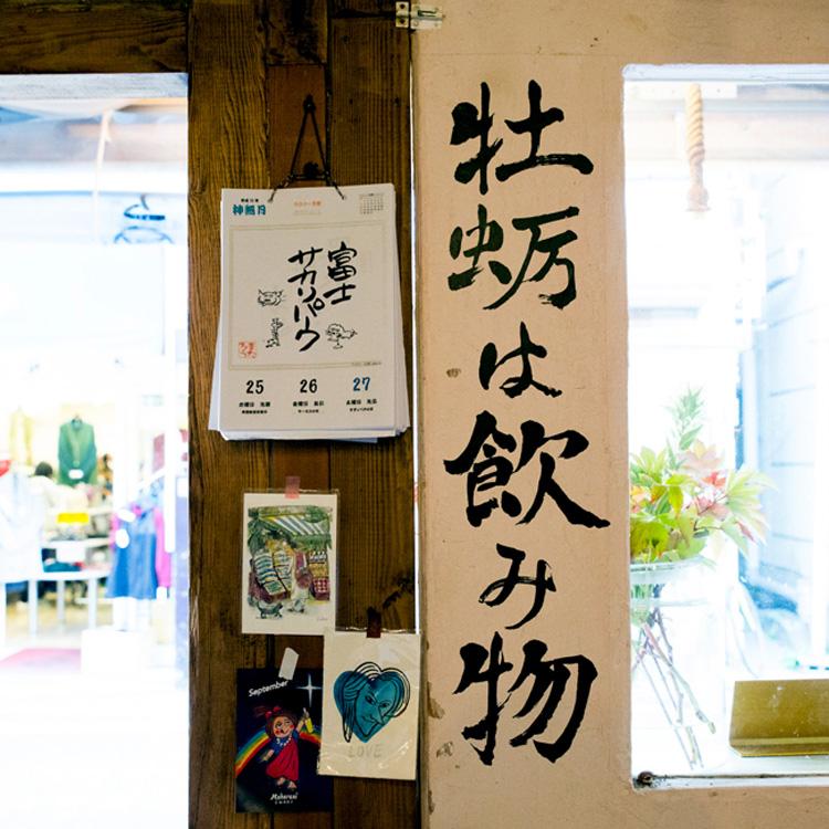 居酒屋店主らが作った盆踊り。松陰神社前『アリク』廣岡さんのコミュニケーション術